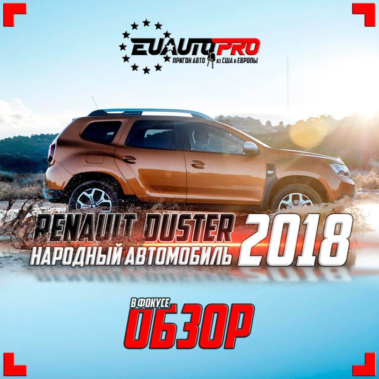 Renault-duster-2018-prigon-1