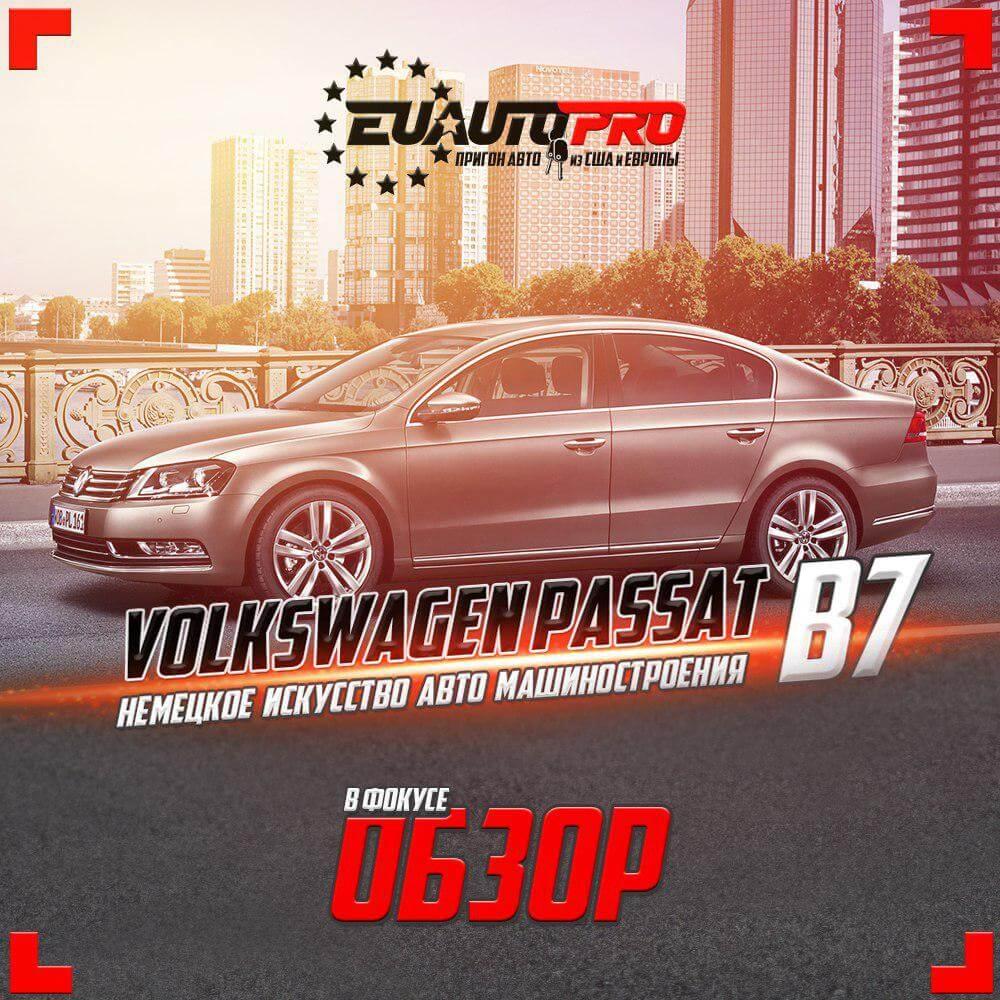 volkswagen-passat-b7-prigon